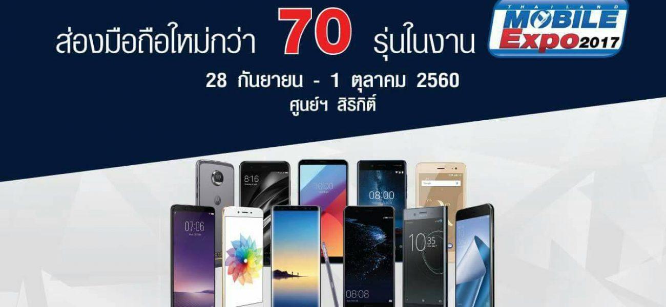ส่องกล้องมือถือใหม่ในงาน Thailand Mobile Expo 2017