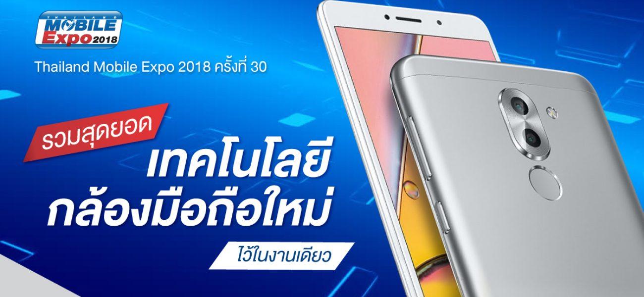 Thailand Mobile Expo 2018 ครั้งที่ 30 รวมสุดยอดเทคโนโลยีกล้องและมือถือใหม่ไว้ในงานเดียว